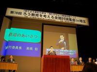 ろう教育を考える全国討論集会