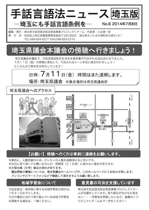 syuwa-news06