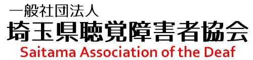 一般社団法人埼玉県聴覚障害者協会